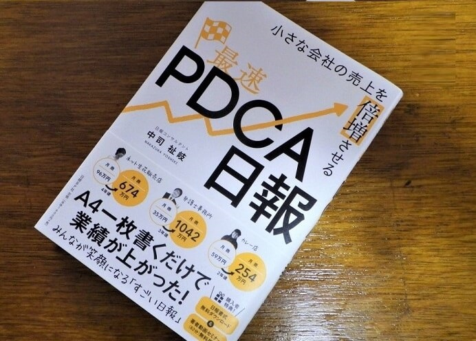 小さな会社の売上を倍増させる最速PDCA日報』内容