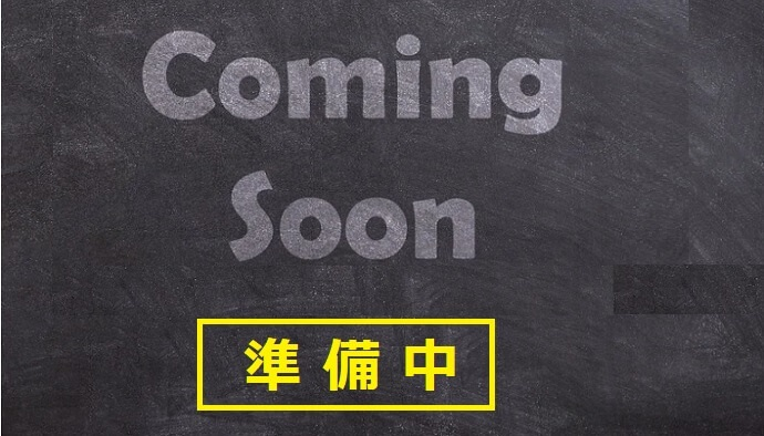 準備中 comming soon
