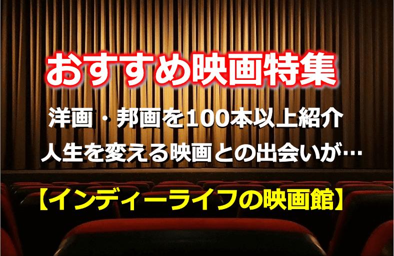 おすすめ映画特集[全100本以上]~人生を変える映画と出会える