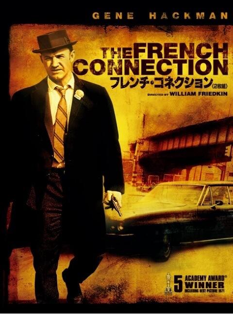 1970年代サスペンス映画の傑作「フレンチ・コネクション」