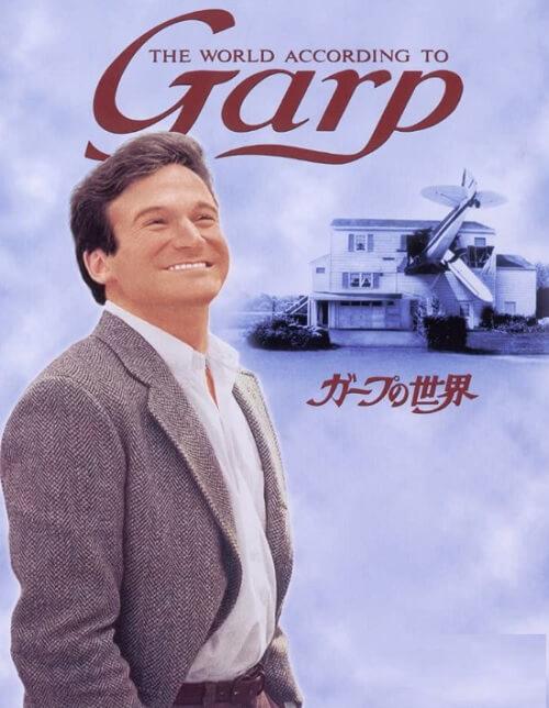 1980年代おすすめ洋画『ガープの世界』