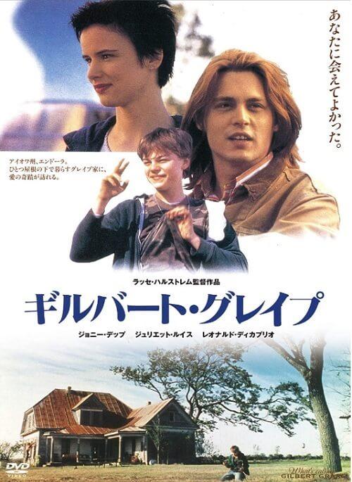 1990年代の隠れた名作映画『ギルバート・グレイプ』