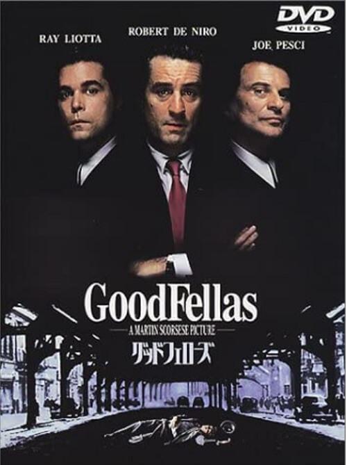90年代おすすめ洋画『グッド・フェローズ』