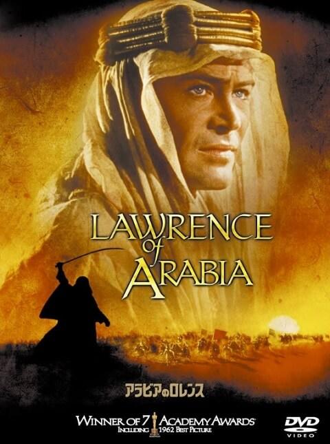 1960年代の映画おすすめ『アラビアのロレンス』