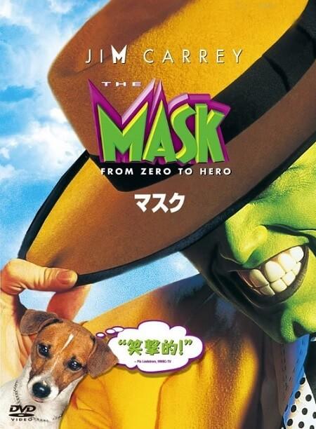 映画『マスク』