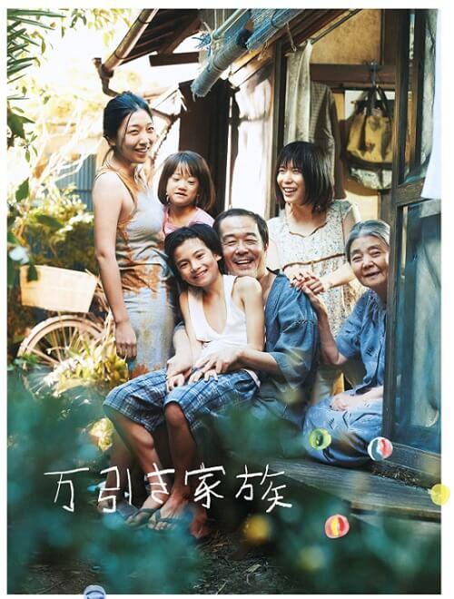 最近感動した映画『万引き家族』