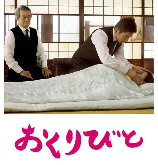 日本映画の名作『おくりびと』