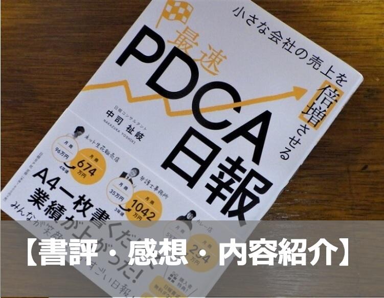 『小さな会社の売上を倍増させる最速PDCA日報』の内容、感想・書評
