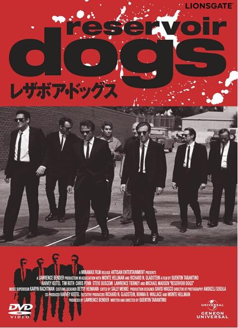 1990年代のおすすめ映画『レザボア・ドッグス』