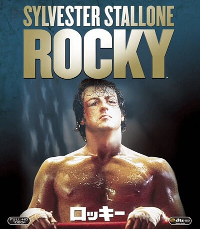 映画「ロッキー」