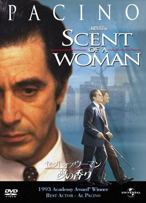 90年代のおすすめ傑作映画『セント・オブ・ウーマン 夢の香り」
