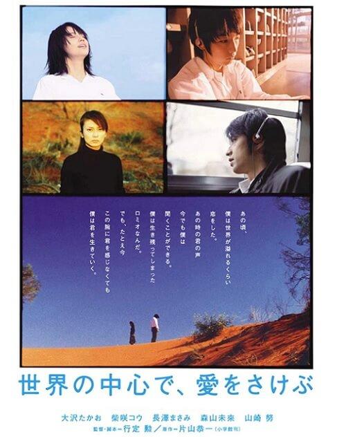 日本映画ラブストーリー『世界の中心で、愛をさけぶ』