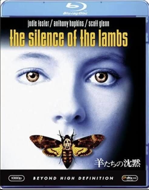 90年代のおすすめ洋画『羊たちの沈黙』