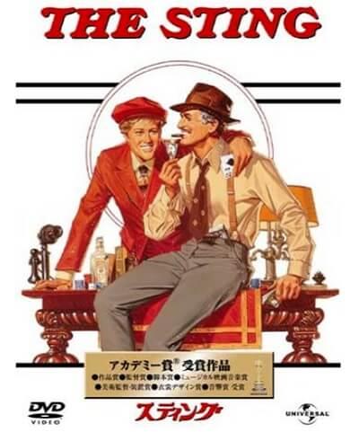 映画「スティング」1970年代の名作映画
