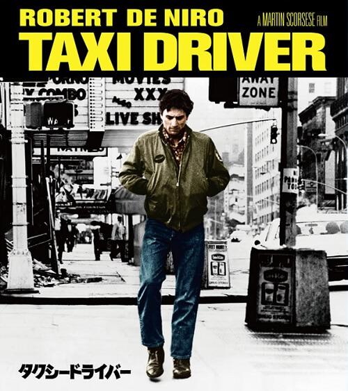 1970年代のおすすめ映画『タクシードライバー』