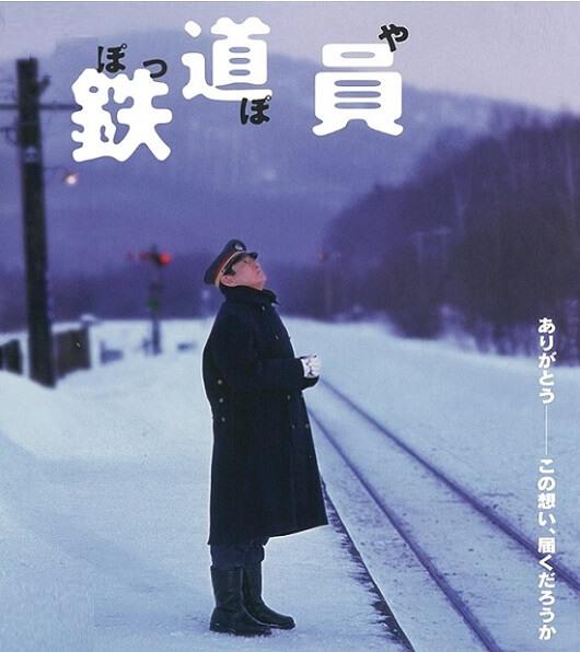 人生で一番感動した邦画『鉄道員(ぽっぽや)』