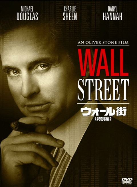80年代サスペンス映画のおすすめ「ウォール街」