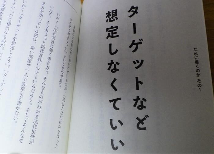 『読みたいことを、書けばいい』内容紹介~第2章