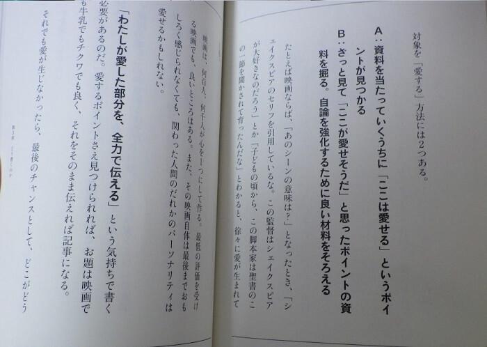 『読みたいことを、書けばいい』第3章