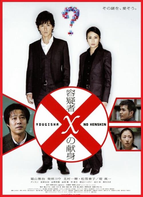 おすすめの日本映画 ミステリー『容疑者Xの献身』