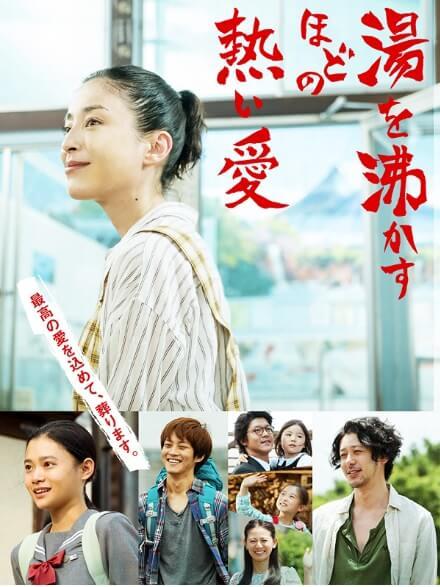 泣ける日本映画『湯を沸かすほどの熱い愛』