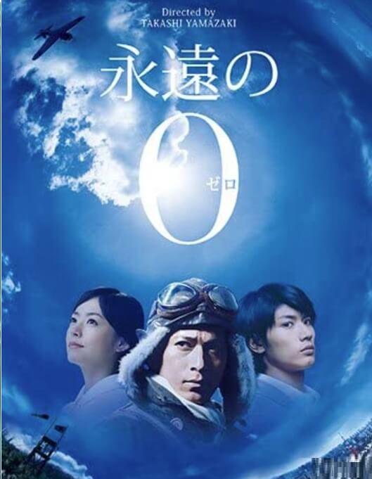 感動の日本映画 おすすめ『永遠の0』