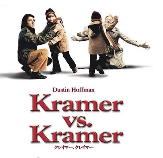映画「クレイマー、クレイマー」