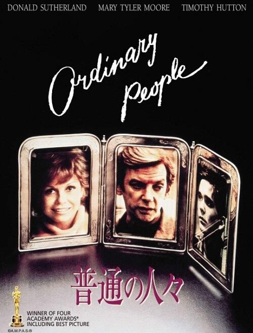 映画「普通の人々」