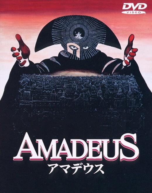 映画「アマデウス」