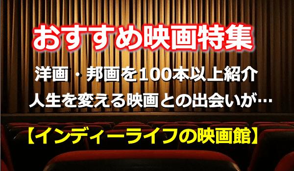 おすすめ映画の紹介