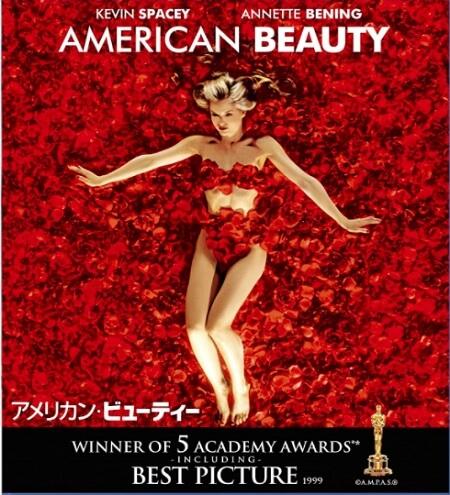 映画「アメリカン・ビューティー」2000年 アカデミー作品賞