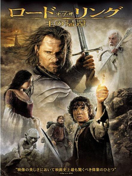 映画「ロード・オブ・ザ・リング 王の帰還」2004年 アカデミー作品賞