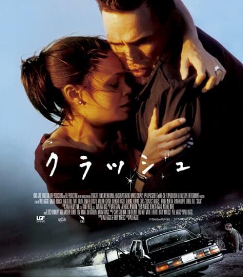 映画「クラッシュ」2006年 アカデミー作品賞