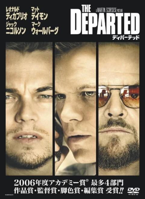 映画「ディパーテッド] 2007年 アカデミー作品賞