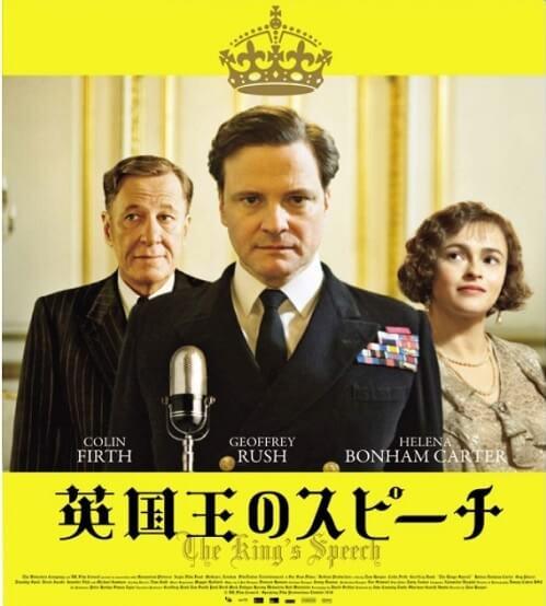 映画「英国王のスピーチ」2011年 アカデミー作品賞