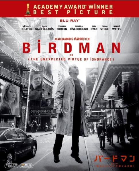映画「バードマン あるいは(無知がもたらす予期せぬ奇跡)」